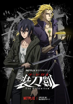 """Action Anime """"SWORDGAI The Animation"""" Coming to Home Video from Sentai"""