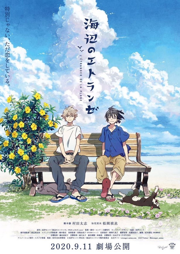 umibe-no-etranger-poster Umibe no Étranger (Seaside Stranger) Movie Review - What Are You Staring At?