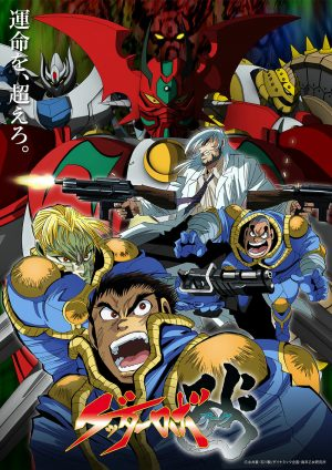 """New """"Getter Robo Arc"""" PV Features JAM Project's OP, New Visual Also Released"""