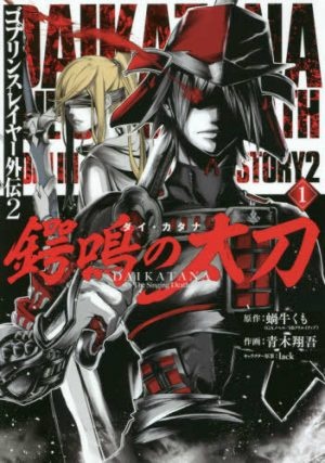 Another Side Story - Goblin Slayer Side Story II: Dai Katana Vol. 1