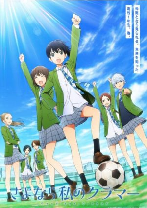 Sayonara Watashi no Cramer (Farewell, My Dear Cramer) First Impressions - This Anime Needs More Attention
