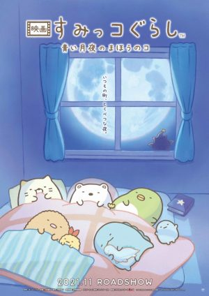 "Adorable Slice of Life ""Sumikko Gurashi Movie 2"" Announced for Novemeber 2021"