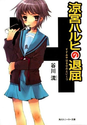 The-Boredom-of-Haruhi-Suzumiya-manga-349x500 The Never-Ending Quest of Appeasing Haruhi in The Boredom of Haruhi Suzumiya