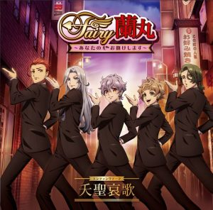 Fairy Ranmaru is Really Stupid, Kind of Offensive, and a Total Joy to Watch