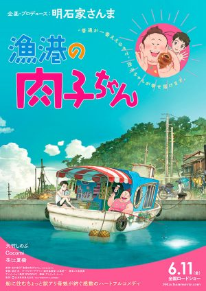 """""""Gyokou no Nikuko-chan"""" Releases New PV With the ED Theme by GReeeeN!!"""