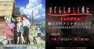 Higurashi no Naku Koro ni (Higurashi: When They Cry) Will Hold Exhibit at Gamers in Akihabara This Summer
