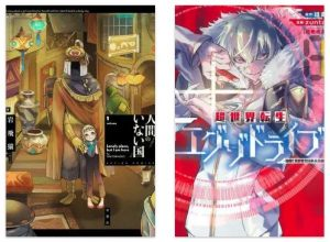"""""""The Country Without Humans"""" and Isekai Parody """"THE EXO-DRIVE REINCARNATION GAMES"""" Manga Coming Later This Year from Seven Seas"""