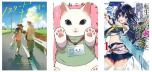 More Recent Manga and Light Novel Announcements from Seven Seas!