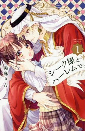 Royalty in Love – With the Sheikh in His Harem Vol. 1 [Manga]