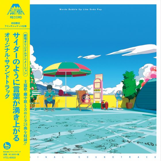 """cider-ost-obi-560x559 Original Soundtrack for the Anime Film """"Words Bubble Up Like Soda Pop"""" to Release on July 21!"""