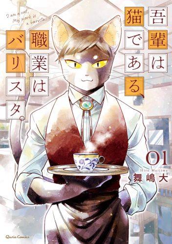 Im-the-Evil-Lord-of-an-Intergalactic-Empire-LN-img-225x350 Fantasy, Romance, and a Cat Barista!? Seven Seas Announces Two Josei Manga and an Isekai Light Novel Coming Soon