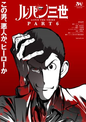 Lupin the Third PART 6 Announced for October 2021 to Celebrate Series' 50th Anniversary!!!