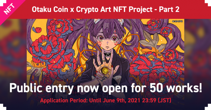 otaku-coin-x-crypto-art-nft-part-2-700x366 50 Works Will Be Chosen for 'Otaku Coin x Crypto Art' NFT Project Part 2 - Public Entry Now OPEN!