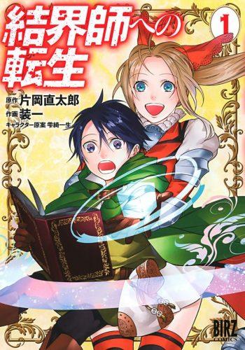 reborn-as-a-barrier-master-MANGA-img-225x350 Seven Seas Licenses 4 Different Romance Manga for Every Taste!