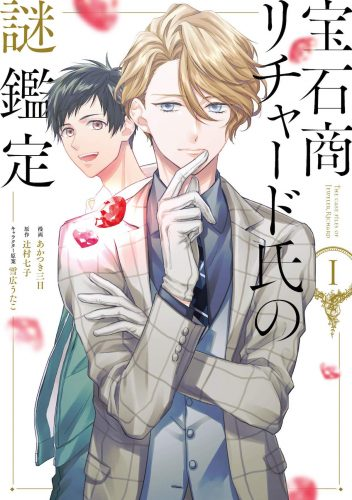 restart-after-coming-back-img-225x350 More Recent Manga and Light Novel Announcements from Seven Seas!