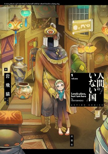 """the-country-without-humans-img-225x350 """"The Country Without Humans"""" and Isekai Parody """"THE EXO-DRIVE REINCARNATION GAMES"""" Manga Coming Later This Year from Seven Seas"""