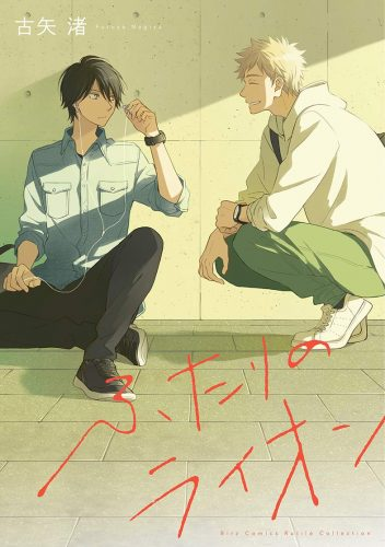 the-girl-I-want-is-so-handsome-img-225x350 New BL and Yuri Manga Announced by Seven Seas!