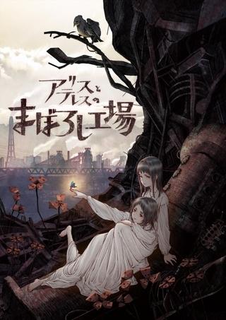 """Alice-to-Therese-no-Maboroshi-Koujou-KV MAPPA Announces Their First Original Anime Movie """"Alice to Therese no Maboroshi Koujou"""""""