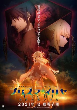 """Watch the Most Recent PV for """"Fate/kaleid liner Prisma☆Illya Licht Name no Nai Shoujo"""""""