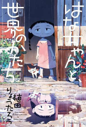 The Peculiar Adventures of a Child – Hana-chan and the Shape of the World [Manga]