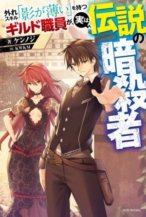 The Quest to a Normal Life Begins – Hazure Skill: The Guild Member with a Worthless Skill Is Actually a Legendary Assassin, Vol. 1 [Light Novel]
