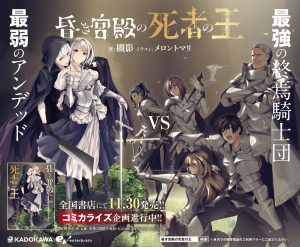 The Cruel Road to Freedom – The King of the Dead at the Dark Palace Vol. 1 [Light Novel]