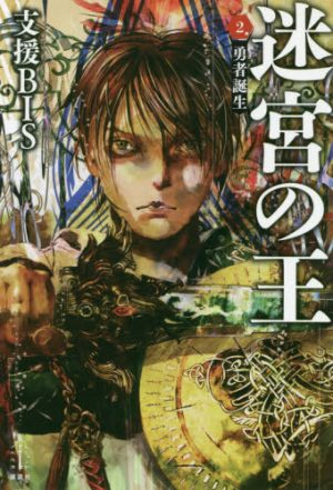 Know Thy Fear And Thou Shall Grasp the Value of Life – Meikyuu no Ou (King of the Labyrinth) Vol. 2 [Light Novel]