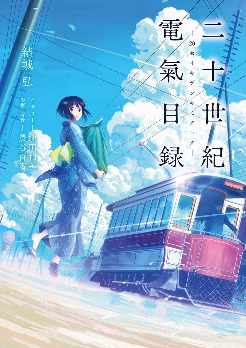 """Nijuuseiki-Denki-Mokuroku-KV Kyoto Animation's Historical Anime """"Nijuuseiki Denki Mokuroku"""" Is in The Making !!"""