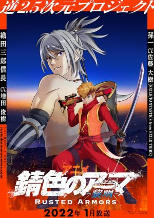 """""""Sabiiro no Armor"""" (Rusted Armors) Arrives Winter 2022 & Unveiled New Visual!!"""