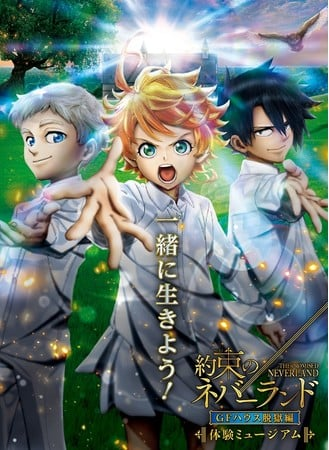 Yakusoku-no-Neverland-Experience-based-Museum-KV The Promised Neverland Interactive Exhibit to Open This Summer!