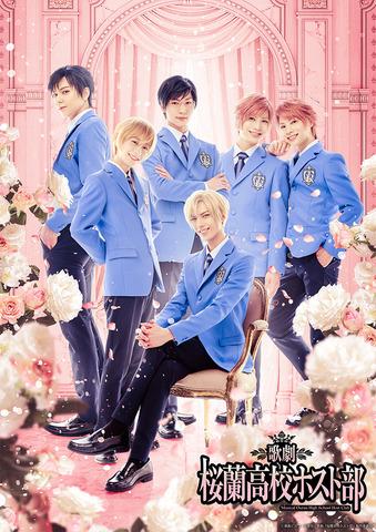 ouran-high-school-host-club-musical Ouran High School Host Club Will Be Adapted Into a Musical!