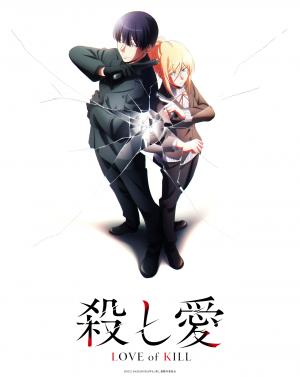 "2022 Anime ""Koroshi Ai"" (Love of Kill) Released Promo Video & Main Cast!!"