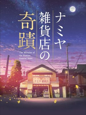 Fate Brought Us Together – The Miracles of the Namiya General Store [Light Novel]
