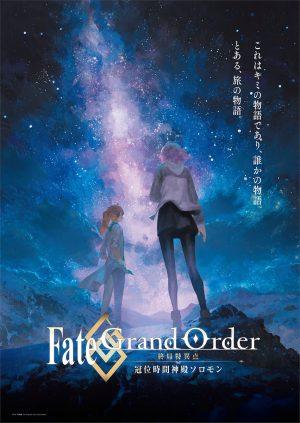 Fate/Grand Order Final Singularity - Grand Temple of Time: Solomon