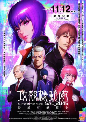 """""""Ghost in the Shell: SAC_2045 Sustainable War"""" Out on November 12 in Japan, Reveals New Promo Video and Visual!!"""