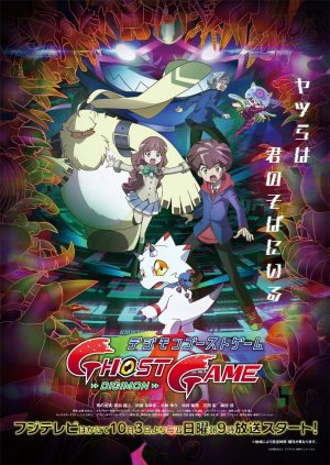 """Fall 2021 Anime """"Digimon Ghost Game"""" Unveiled New Visual!!"""