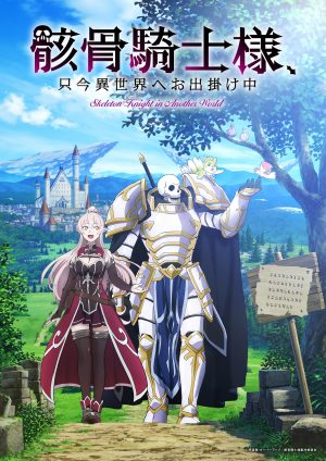 """Fantasy Anime """"Skeleton Knight in Another World"""" Is Coming Soon!!"""