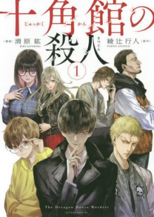 Setting Up the Foundation–The Decagon House Murders Vol. 1 [Manga]