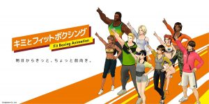 """Popular Exercising Game """"Fit Boxing"""" Gets An Anime Adaptation & Arrives Fall 2021!!"""