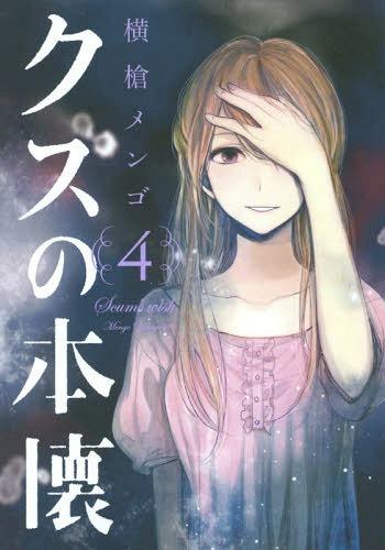 Kuzu-no-Honkai-dvd-700x496 Top 5 Unfaithful Partners in Anime