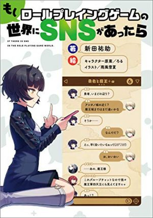 Sorry but…Who Is Supposed to Be the Hero? – Moshi Role Playing Game no Sekai ni SNS ga Attara (If the RPG World Had Social Media), Vol. 1 [Light Novel]