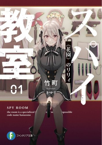 Spy-Kyoushitsu-novel-353x500 Suicide Squad but With Cute Anime Girls and an Extremely Attractive Man – Spy Kyoushitsu (Spy Classroom), Vol.1, [Light Novel]