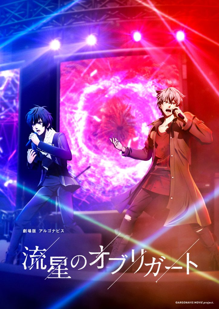 "argonavis-the-movie-kv1 ""Argonavis Movie: Ryuusei no Obligato"" Released Promo Video and Visual! Out November 19, 2021!!"