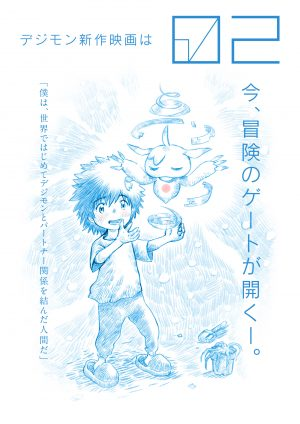 """Digimon Movie """"Digimon Adventure 02"""" is Announced! Promo Video and Visual Revealed!"""