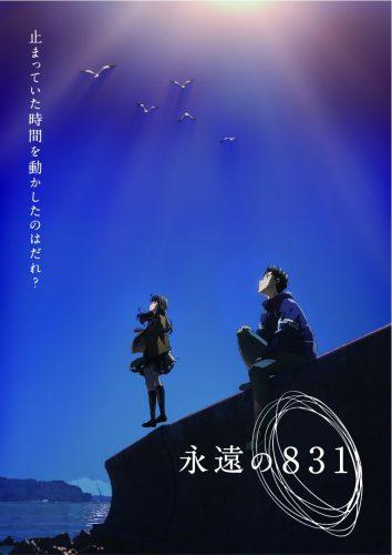 """eien-no-831-kv-354x500 Director Kenji Kamiyama's New Movie """"Eien no 831"""" Coming in January 2022!"""