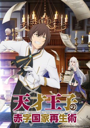 """New Promo Video, Visual and Characters Revealed for """"The Genius Prince's Guide to Raising a Nation Out of Debt"""", Starting in Winter 2022!"""