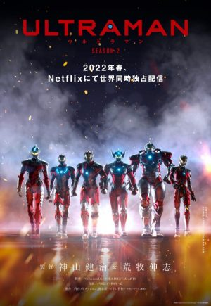 """Visual Released for """"ULTRAMAN Season 2"""", Starts Streaming On Netflix in Spring 2022!"""