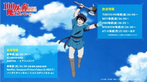 100-man-no-Inochi-no-Ue-ni-Ore-wa-Tatteiru-Wallpaper Cynical, Clinical, Calculating, and… Changing? Meet Yuusuke Yotsuya of I'm Standing on a Million Lives!