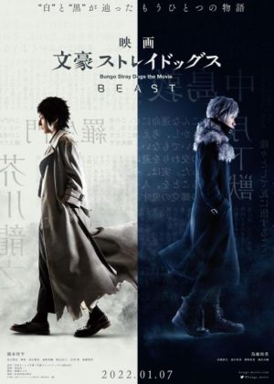 """The Live Action Movie """"Bungo Stray Dogs the Movie BEAST"""" Will Be In Theaters January 7, 2022!!"""