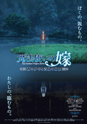 """Mahoutsukai-no-Yome-Nishi-no-Shounen-to-Seiran-no-Kishi-KV-350x500 New Visual for the 2nd Part of """"Mahoutsukai No Yome: Nishi No Shounen to Seiran No Kishi"""" Released!!"""